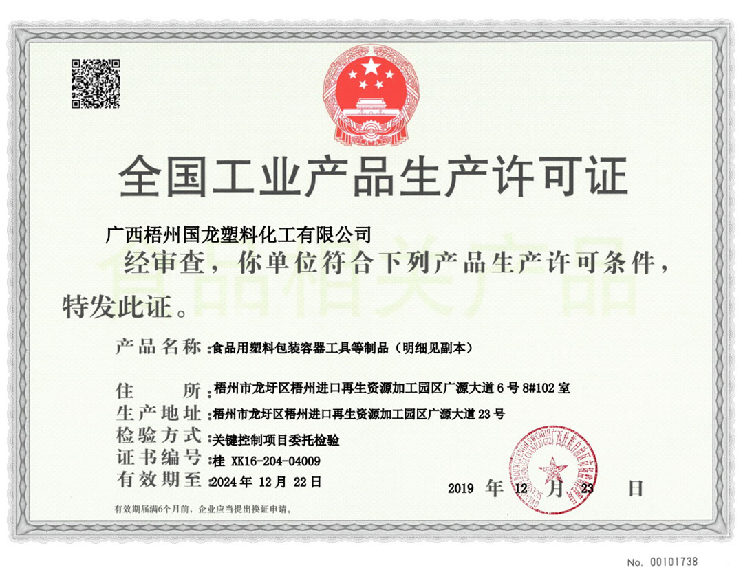 Production license for industrial products